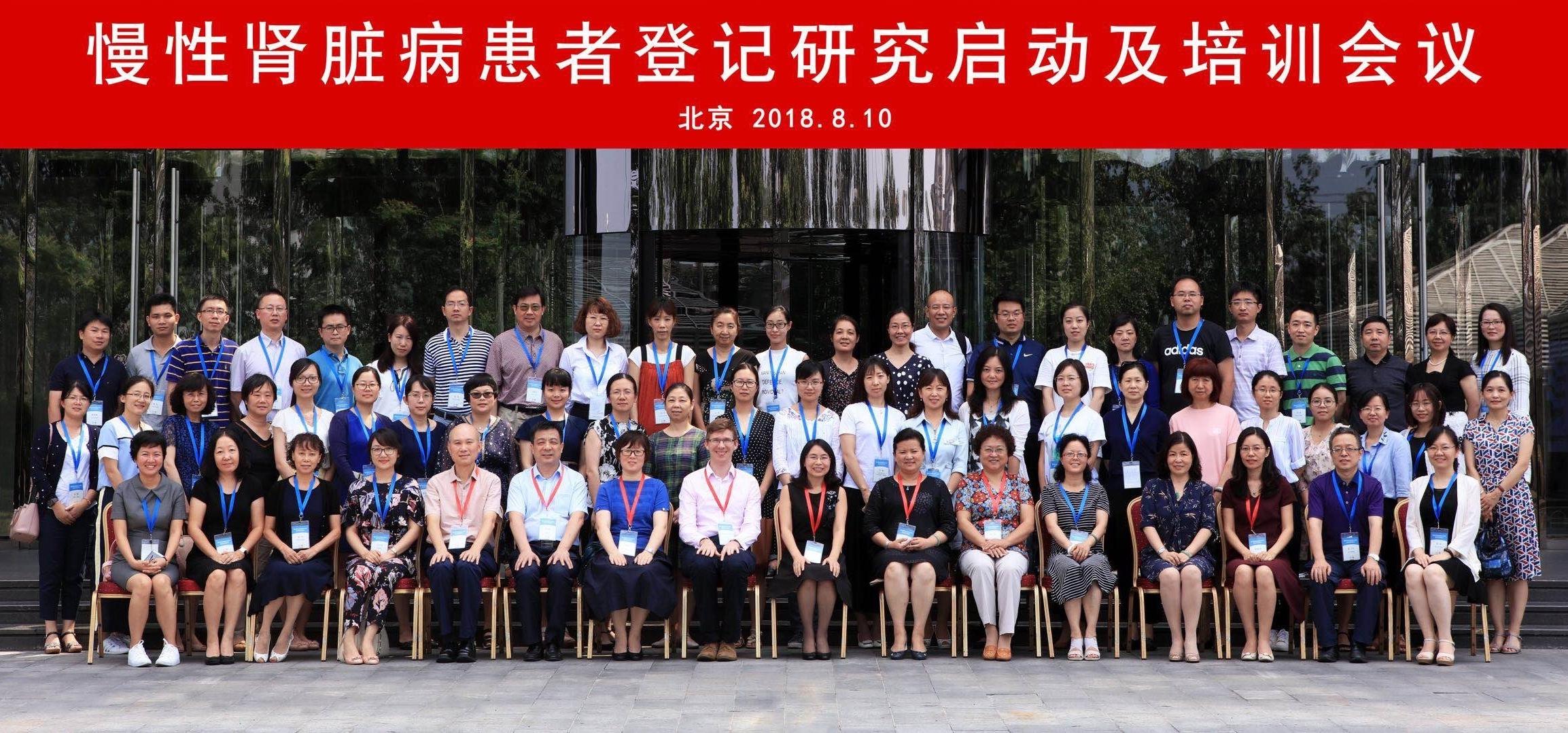 EMPA-KIDNEY Investigator Meeting Beijing